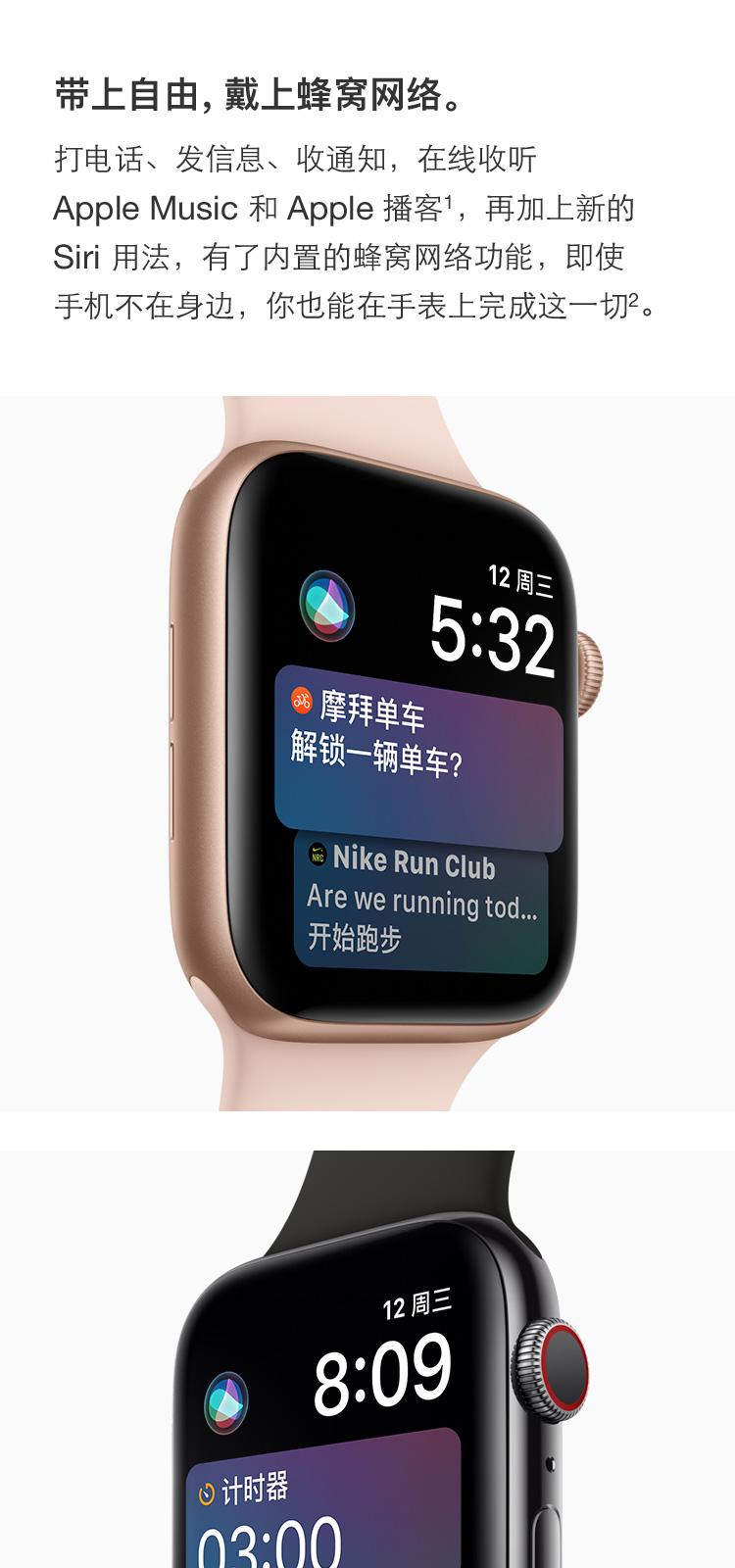 Apple Watch Series 4智能手表