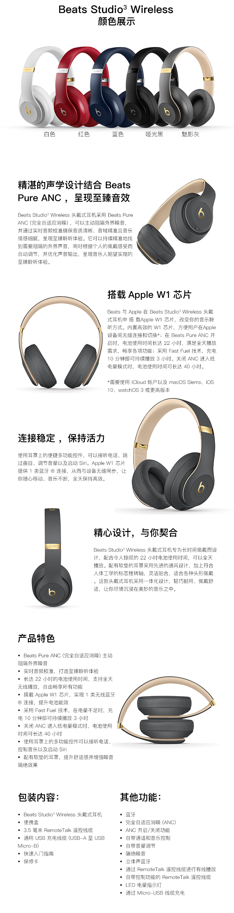 Beats Studio3 Wireless 录音师无线3代