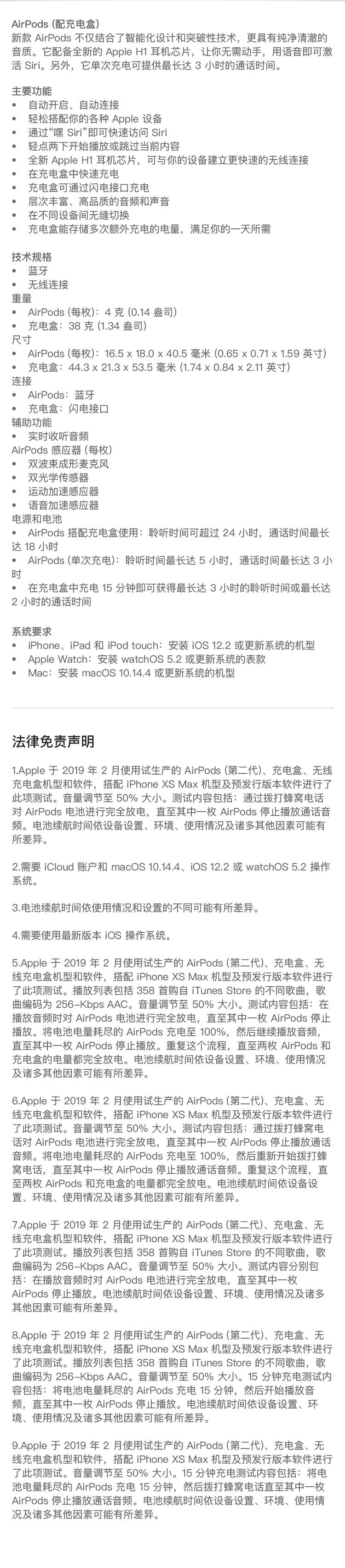 Apple AirPods 配充电盒 Apple蓝牙耳机 适用iPhone/iPad/Apple Watch